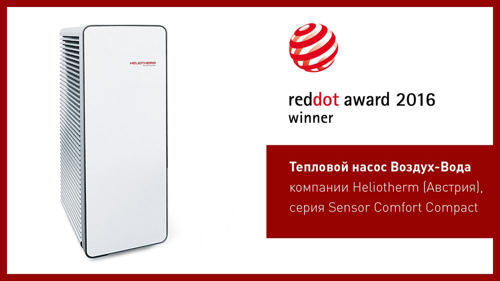 Тепловой насос Heliotherm победитель RedDot Award 2016