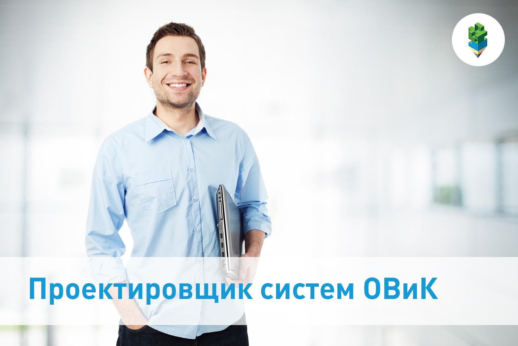 ВАКАНСИЯ: Проектировщик систем ОВиК
