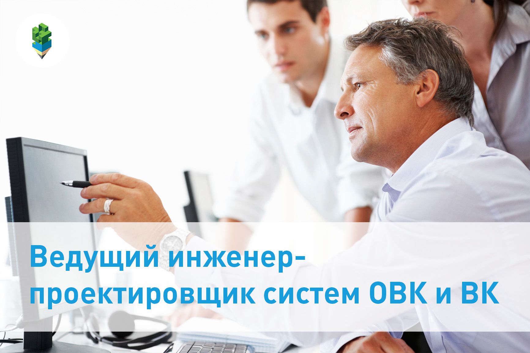 ВАКАНСИЯ: Ведущий инженер-проектировщик систем ОВК и ВК