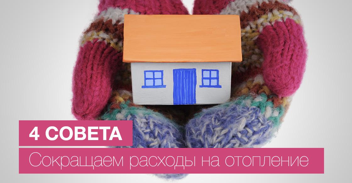 Как сократить расходы на отопление в доме? 4 + 1 простых совета!