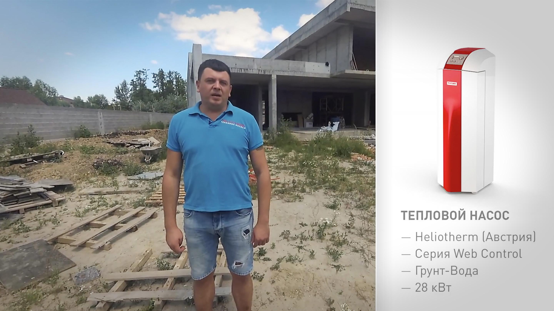 Отопление дома геотермальным тепловым насосом («Альпийский Хуторок», г. Киев)